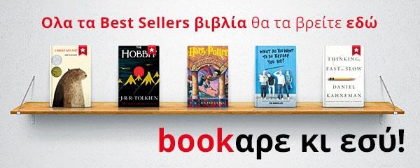 Βιβλία Best Sellers