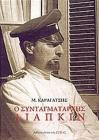Βιβλίο: Συνταγματάρχης Λιάπκιν