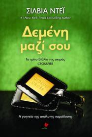 Βιβλίο:Δεμένη μαζί σου