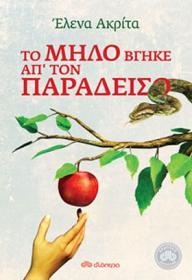 Βιβλίο:Το μήλο βγήκε απ