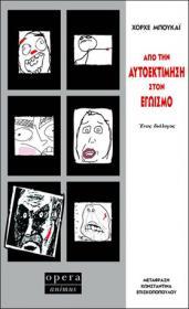 Βιβλίο:Από την αυτοεκτίμηση στον εγωισμό