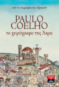 Βιβλίο:Το χειρόγραφο της Άκρα