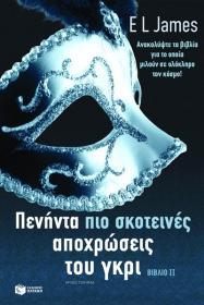 Βιβλίο: Πενήντα πιο σκοτεινές αποχρώσεις του γκρι