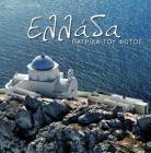 Βιβλίο: Ελλάδα πατρίδα του φωτός
