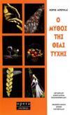 Βιβλίο: Ο μύθος της θεάς τύχης