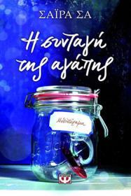 Βιβλίο: Η συνταγή της αγάπης