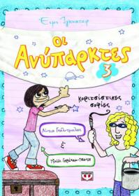 Βιβλίο: Οι ανύπαρκτες: Κοριτσίστικες σοφίες