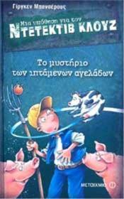 Βιβλίο: Ντετέκτιβ Κλουζ: Το μυστήριο των ιπτάμενων αγελάδων
