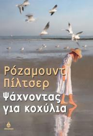 Βιβλίο: Ψάχνοντας για κοχύλια
