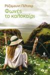 Βιβλίο: Φωνές το καλοκαίρι