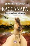 Βιβλίο: Κασσάνδρα: Το μυστικό της μάγισσας
