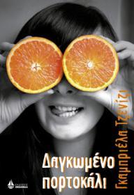 Βιβλίο: Δαγκωμένο πορτοκάλι