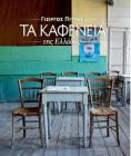 Βιβλίο: Τα καφενεία της Ελλάδας