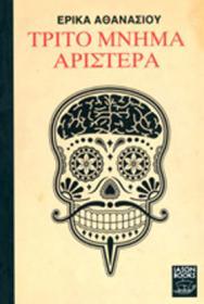 Βιβλίο: Τρίτο μνήμα αριστερά