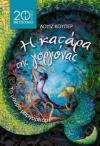 Βιβλίο: Η κατάρα της γοργόνας: Το μαύρο μαργαριτάρι