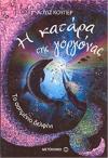 Βιβλίο: Η κατάρα της γοργόνας: Το ασημένιο δελφίνι