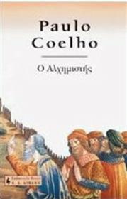 Βιβλίο: Ο Αλχημιστής