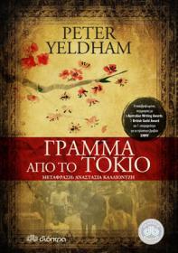 Βιβλίο: Γράμμα από το Τόκιο