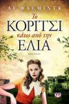 Βιβλίο: Το κορίτσι κάτω από την ελιά