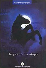 Βιβλίο: Το μυστικό των αλόγων