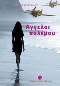 Βιβλίο: Άγγελοι πολέμου