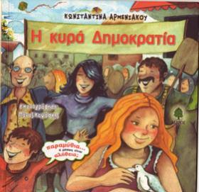 Βιβλίο: Η κυρά Δημοκρατία