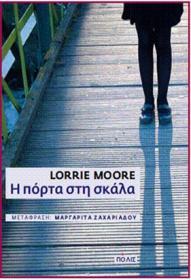 Βιβλίο: Η πόρτα στη σκάλα