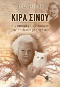 Βιβλίο: Κίρα Σίνου