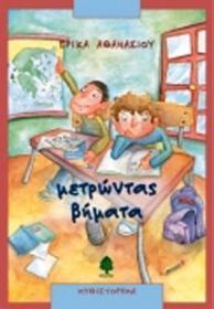 Βιβλίο: Μετρώντας βήματα