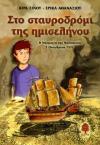Βιβλίο: Στο σταυροδρόμι της ημισελήνου