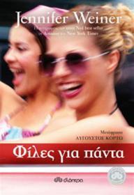 Βιβλίο: Φίλες για πάντα