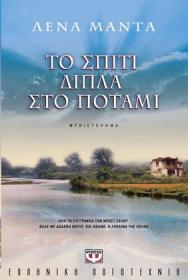 Βιβλίο: Το σπίτι δίπλα στο ποτάμι