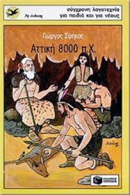 Βιβλίο: Αττική 8000 π.Χ.